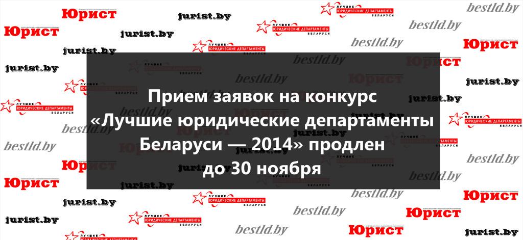 Лучшие юридические департаменты Беларуси